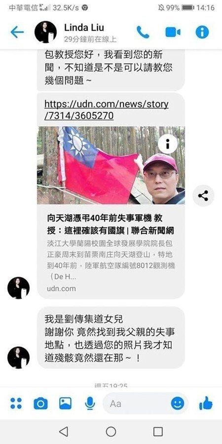 包正豪貼出劉家女兒和他聯繫過程。圖/包正豪臉書網頁