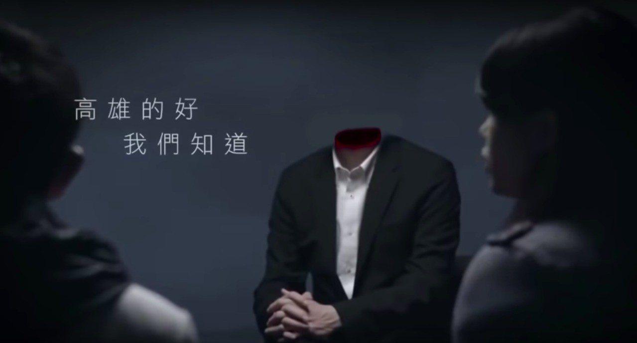 陳其邁競選高雄市長的選舉廣告影片,竟遭惡搞斷頭,成為驚悚片。記者林伯驊/翻攝