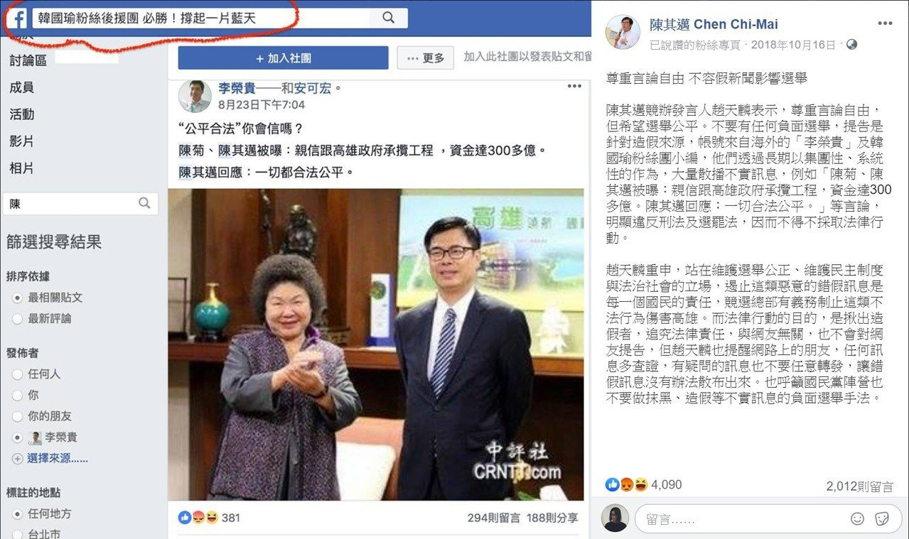 行政院副院長陳其邁去年選舉期間,指控韓粉網友「李榮貴」在臉書散播不實消息。圖/翻...