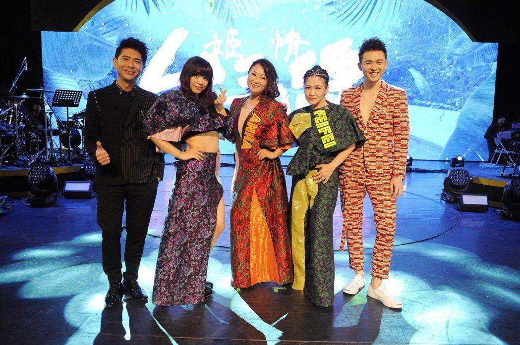 荒山亮(左)、李子森(右)擔任秀蘭瑪雅(左二起)、王瑞霞、黃妃的演唱會嘉賓。圖/