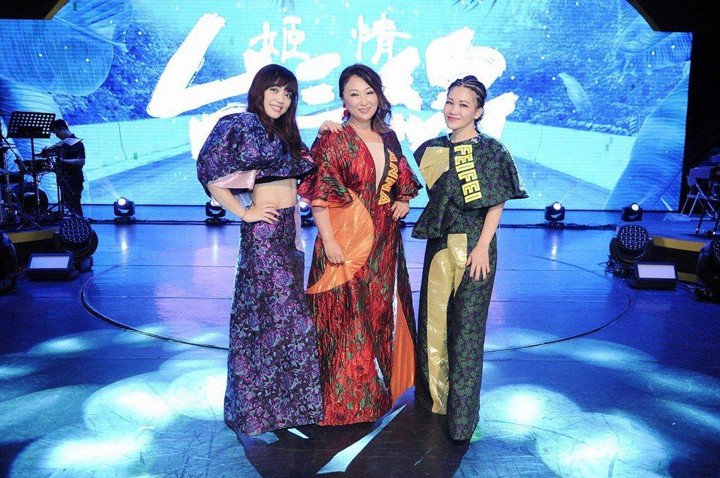 秀蘭瑪雅(左起)、王瑞霞、黃妃合力開唱。圖/南星娛樂提供