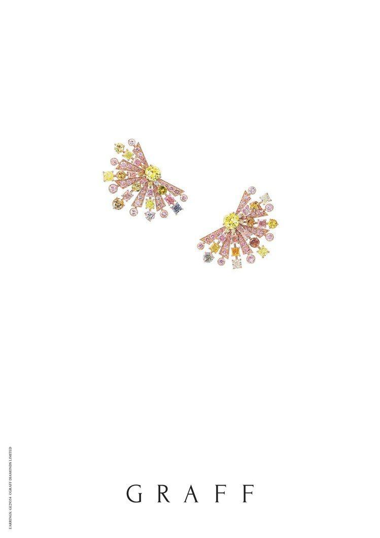 格拉夫多形切割彩鑽耳環,共鑲嵌彩鑽逾27.62克拉,價格店洽。圖/格拉夫提供
