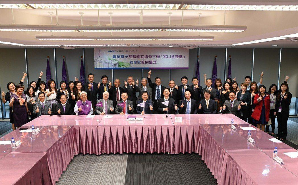 清華大學師長感謝聯華電子支持整建君山音樂廳。清大/提供