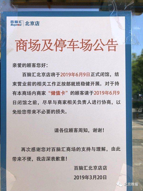 百腦匯北京店公告。北京晚報微信公眾號/提供