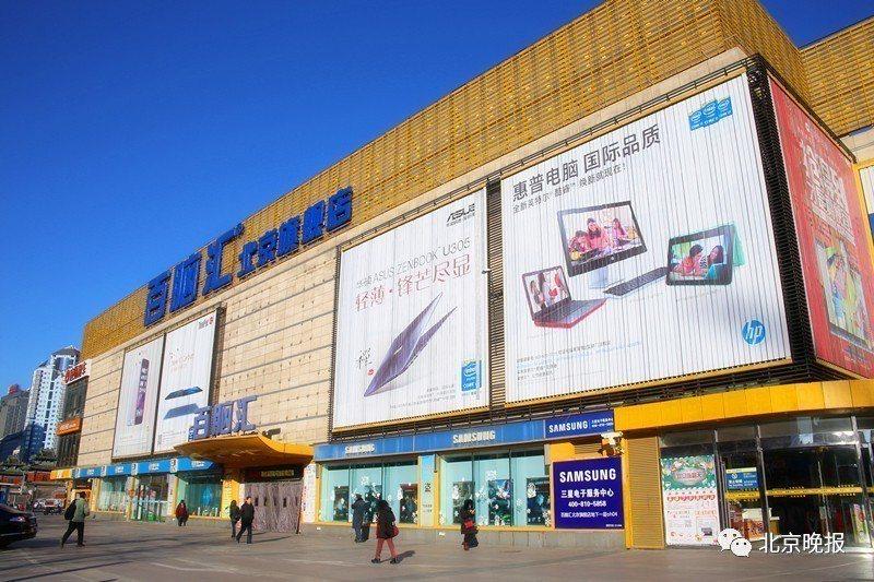 藍天集團旗下百腦匯北京店,將於6月9日停業。北京晚報微信公眾號/提供