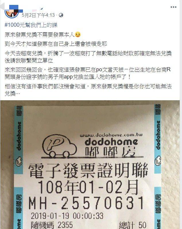 女子將中獎發票貼上臉書被盜領,財政部官員今(6)日表示,這個個案已經交由國稅局查...