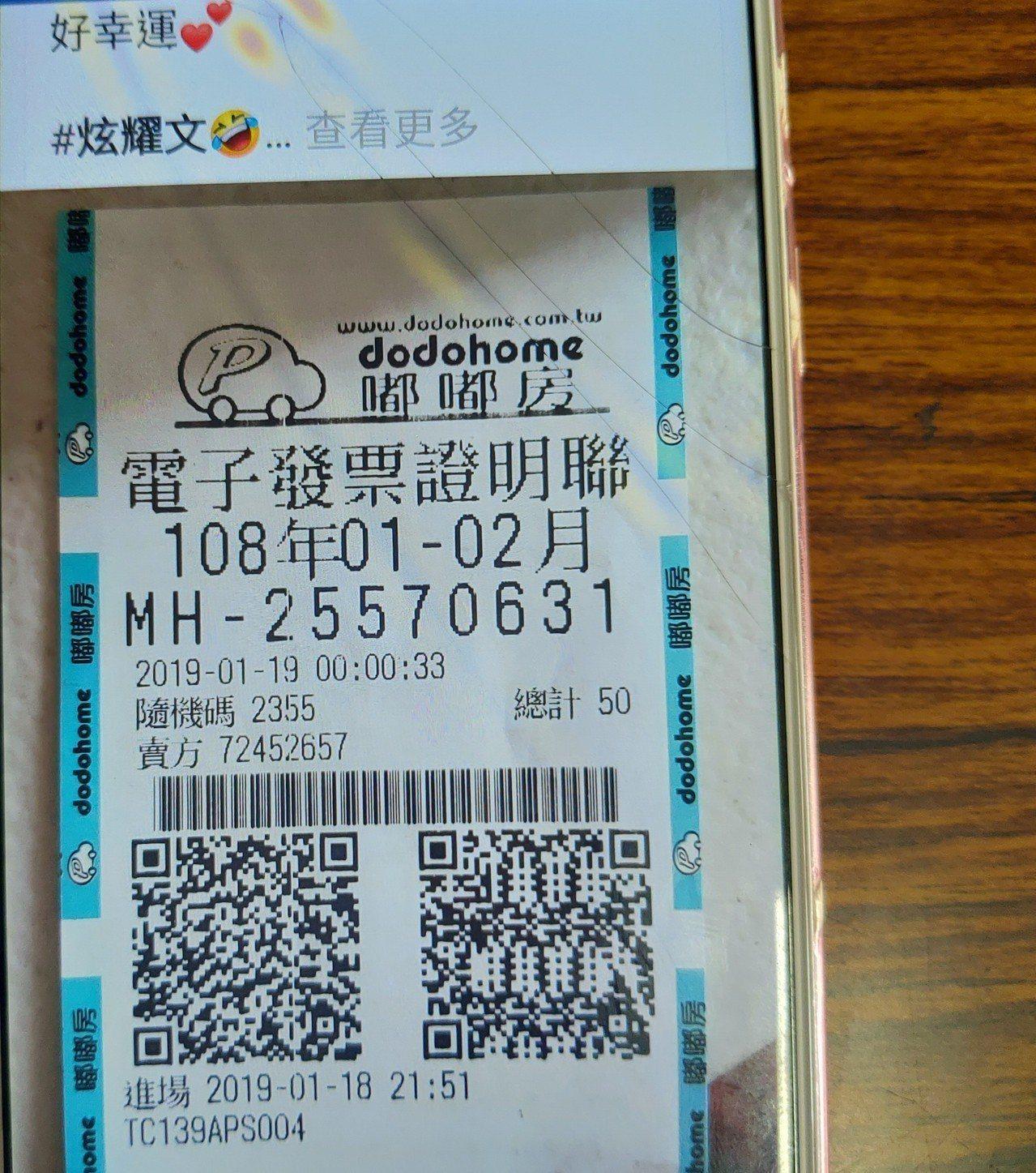 彰化凃姓女子將中獎發票貼在臉書上,卻疑似遭人冒領。記者林敬家/翻攝