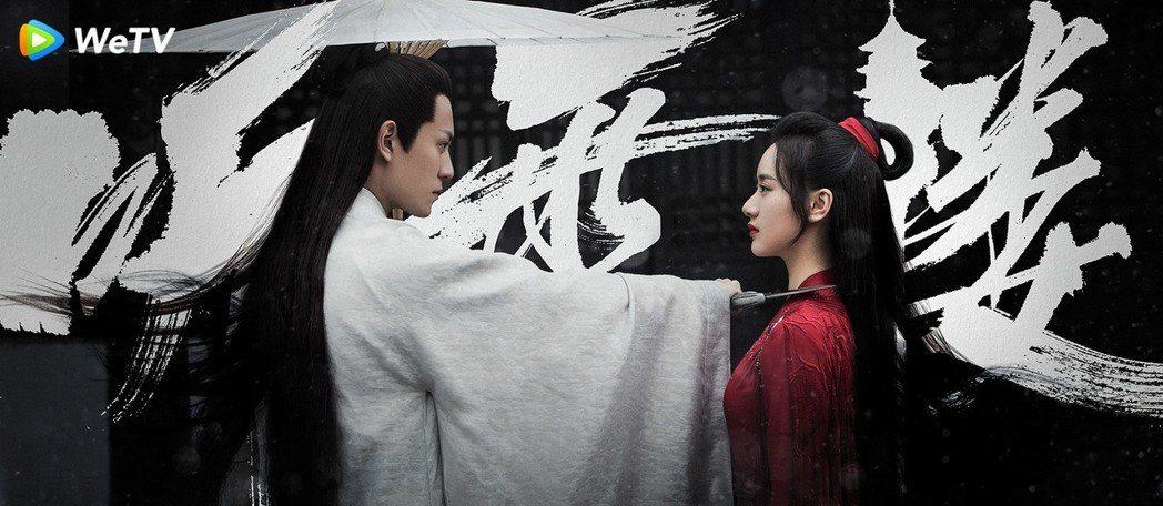 袁冰妍(右)與秦俊傑在「聽雪樓」中相愛相殺。圖/WeTV提供