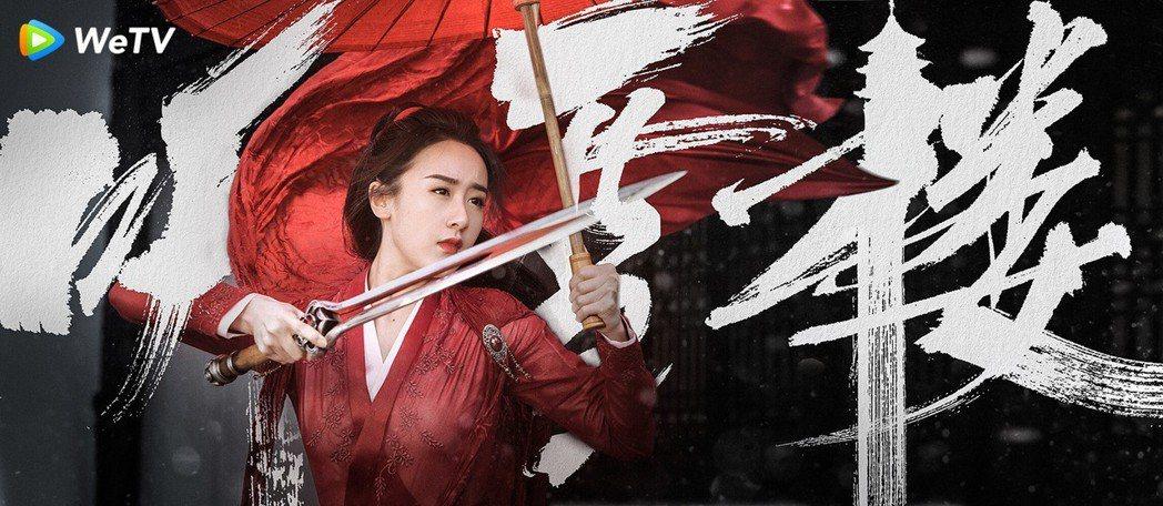 袁冰妍演出「聽雪樓」。圖/WeTV提供