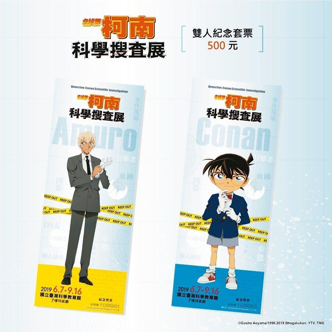 限期推出的雙人紀念套票,可收藏人氣角色紀念票。 圖╱聯合數位文創提供
