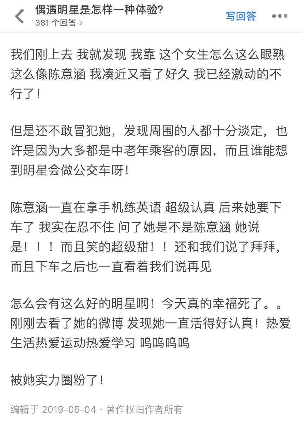 網友在公車上巧遇陳意涵。 圖/擷自微博