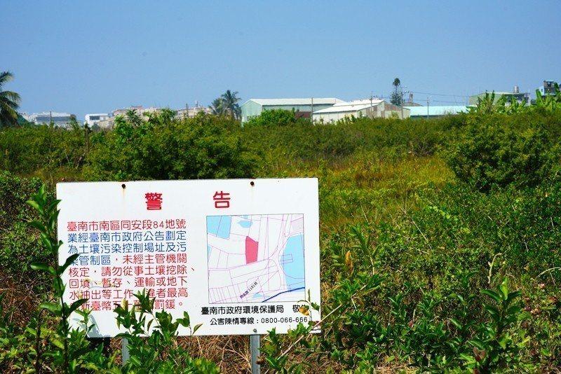 台南農地污染控制場址。 圖/地球公民基金會提供