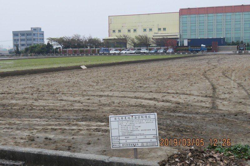 彰化污染控制場址。 圖/彰化縣環保聯盟提供