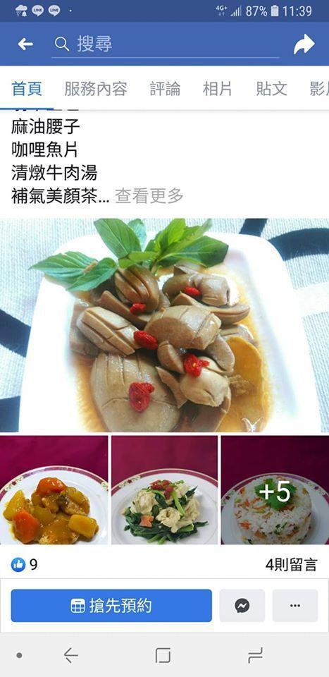 原PO提到試吃的月子餐菜色「他們就是這樣ㄉ菜色然後放在塑膠碗裡,至少看起來美味」...