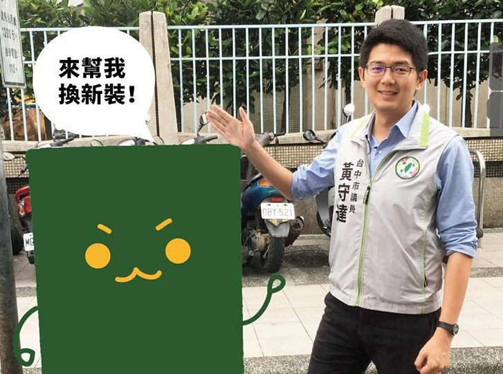 台中市議員黃守達在臉書發文,質疑自稱財經立委的盧秀燕對於自經區這個議題「顯然外行...