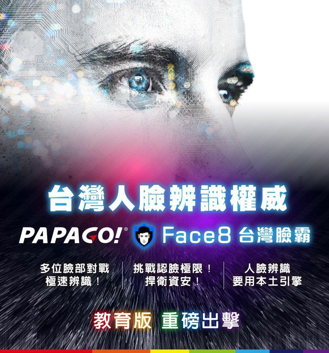 研勤Face8教育版問世,積極響應國家AI人才培育政策。 業者/提供