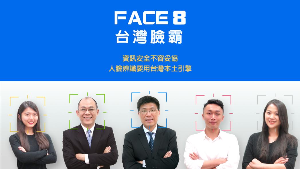 face8台灣臉霸採用台灣本土人臉辨識引擎發表,資安更升級。 業者/提供