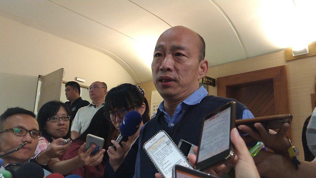 高雄市長韓國瑜今回應自經區議題。記者蔡孟妤/攝影