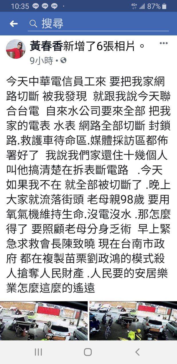 中華電信人員昨天前往鐵路地下化強制拆遷洽詢,引發恐慌。 圖/取自網路
