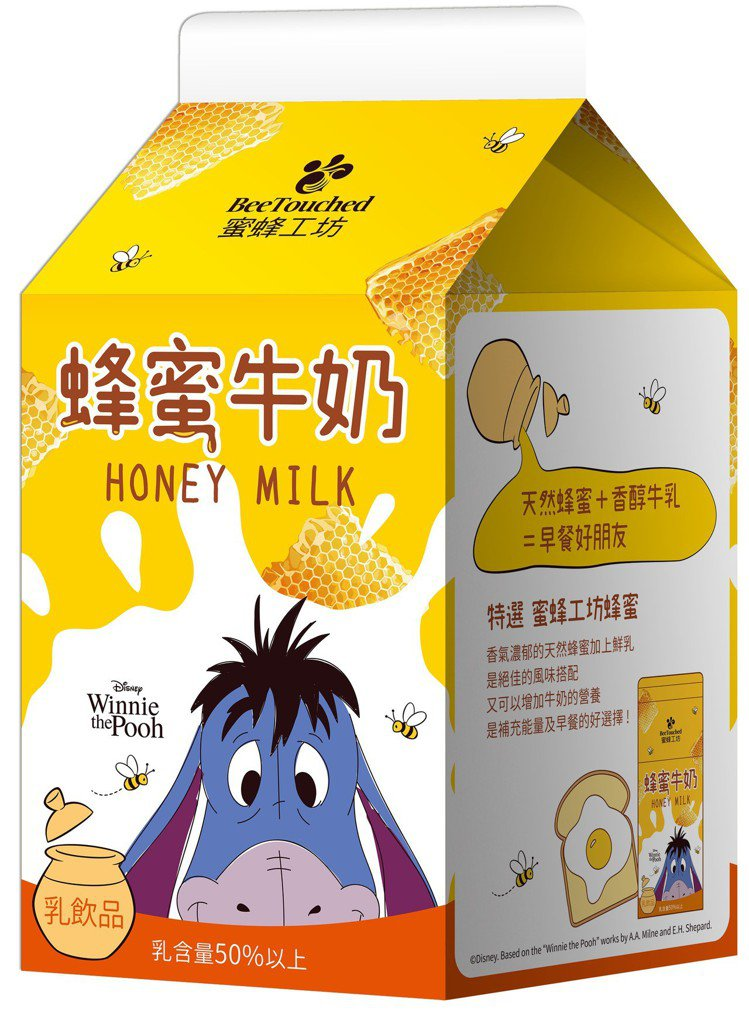 7-ELEVEN與蜜蜂工坊聯名的「蜜蜂工坊蜂蜜牛奶」屹耳款,售價35元。圖/7-...