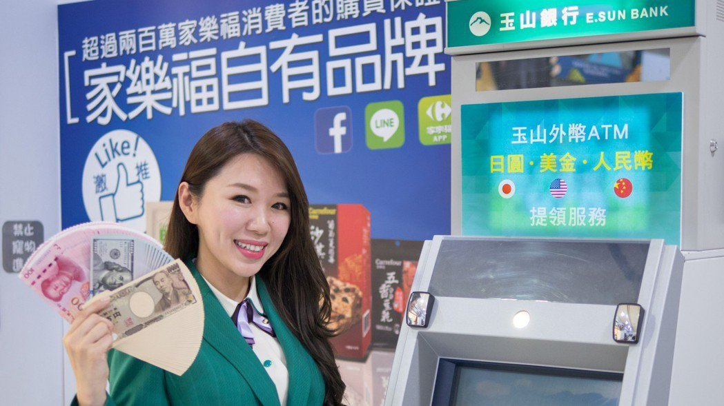 玉山「外幣ATM」讓未來旅遊更便利。 圖/玉山銀行提供