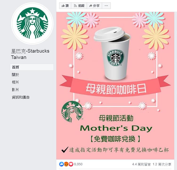 網路流傳的母親節送咖啡活動,非星巴克官方所舉辦。圖/取自臉書