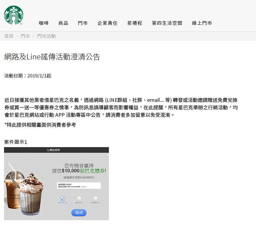 名為「台灣星巴克」的臉書專頁,非官方的網頁。圖/取自臉書