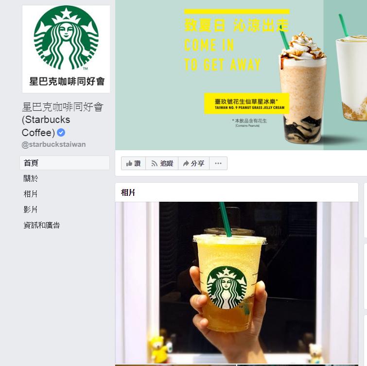 星巴克的官方網頁為「星巴克咖啡同好會」。圖/取自臉書