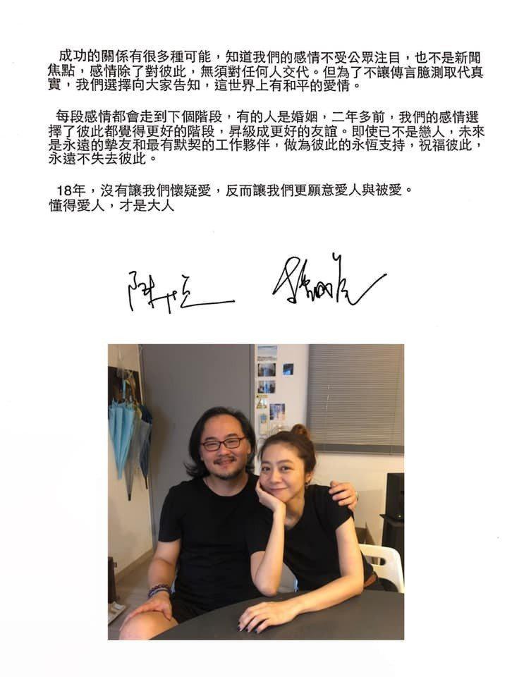 鍾成虎宣布和陳綺貞分手。圖/摘自臉書