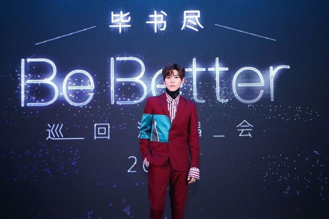 畢書盡7日在上海舉辦新巡演記者會。圖/老鷹音樂提供