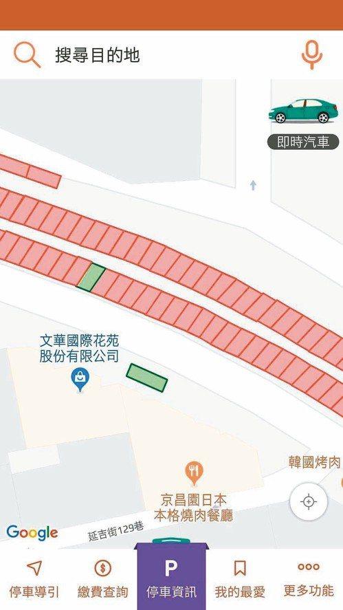 「北市好停車」App,車位有車會顯示紅燈,車位沒車則呈現綠燈。 記者楊正海/翻攝