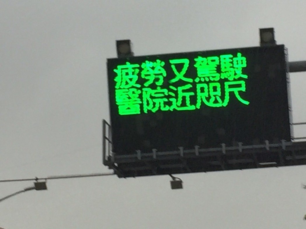 高速公路這個電子顯示警語,很實際。 記者楊濡嘉/攝影
