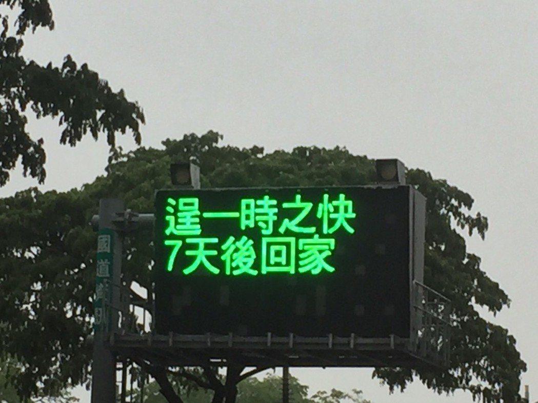 看了高速公路這個電子顯示警語,大概有人會想一下是什麼意思。 記者楊濡嘉/攝影