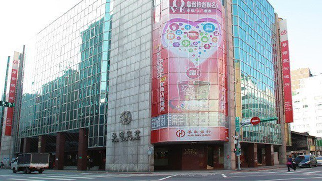 華南銀行。 報系資料照