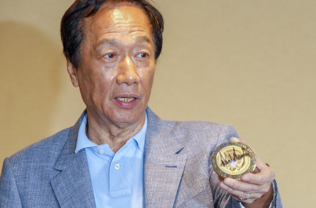鴻海董事長郭台銘表示,人家說我學川普,但我認為,我最後會做的還比川普還好。圖為郭...