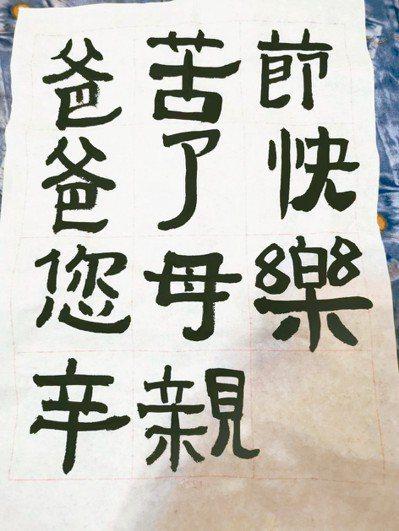 台中市清水警分局警員丁威誠收到女兒的祝福卡片。 圖/警方提供