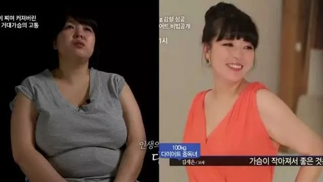 減肥有成的金世恩。