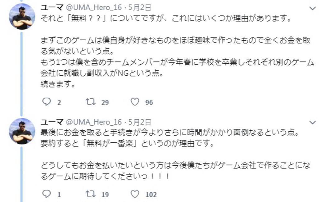 不過ユーマ也說如果真的很想「課金」的話,可以留到將來他的遊戲工作室推出其他作品時...