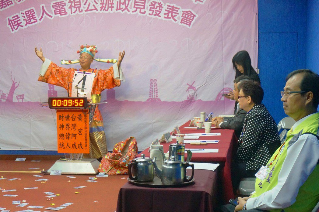 2016年嘉義市立委政見發表會,黃宏成台灣阿成世界偉人財神總統發表過程。 圖/聯合報系資料照