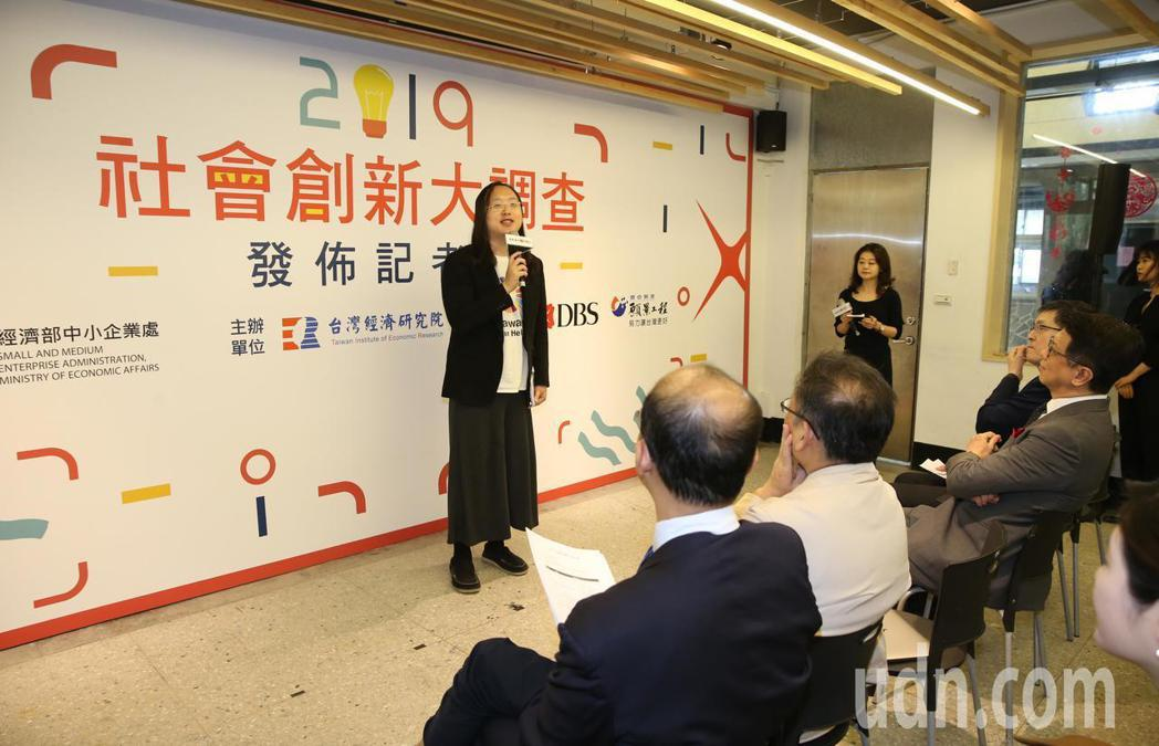 星展銀行與聯合報系願景工程及台灣經濟研究院舉辦2019「社會創新大調查」,行政院...