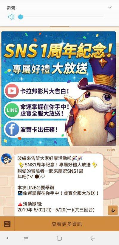 Line粉絲團也是一個社群平台,但較缺乏互動性,所以臉書還是比較泛用。