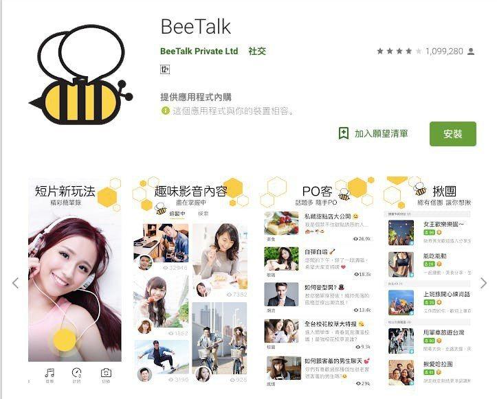 從去年失去核心交友功能的 BeeTalk