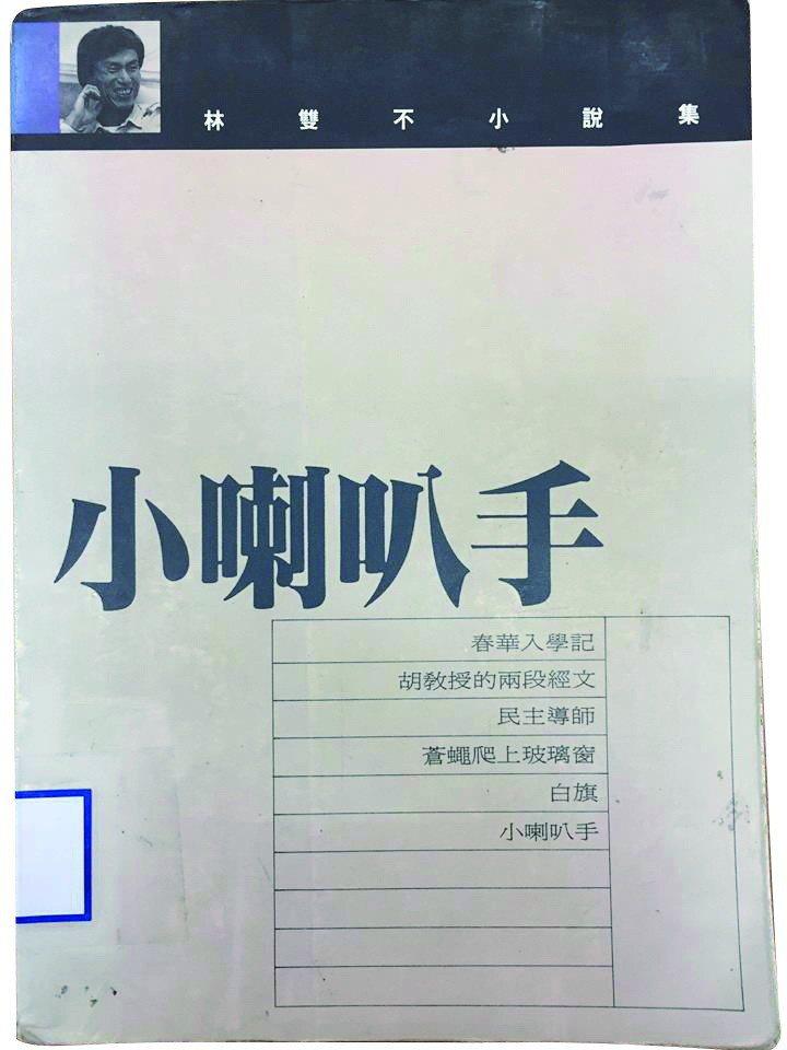 林雙不小說《小喇叭手》封面(吳泰羽拍攝)