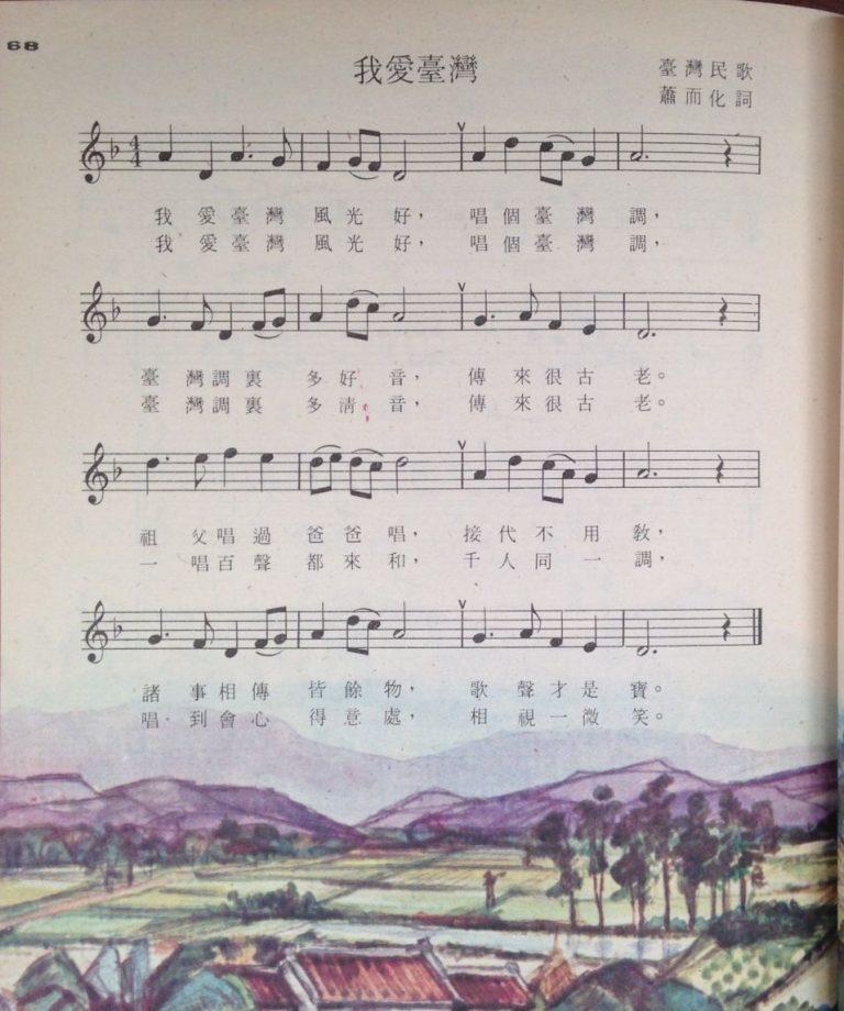1969 年版小學「音樂」課本第八冊課文〈我愛臺灣〉(周宜穎拍攝)