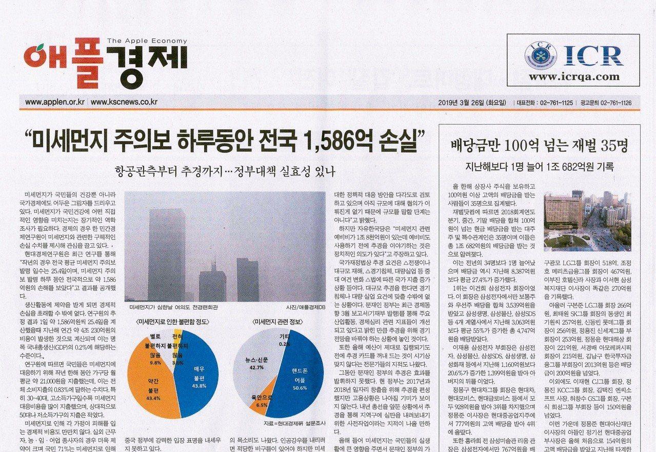 韓國「Applemedia Group」除了維持發行紙本媒體,也進行大規模網路新...