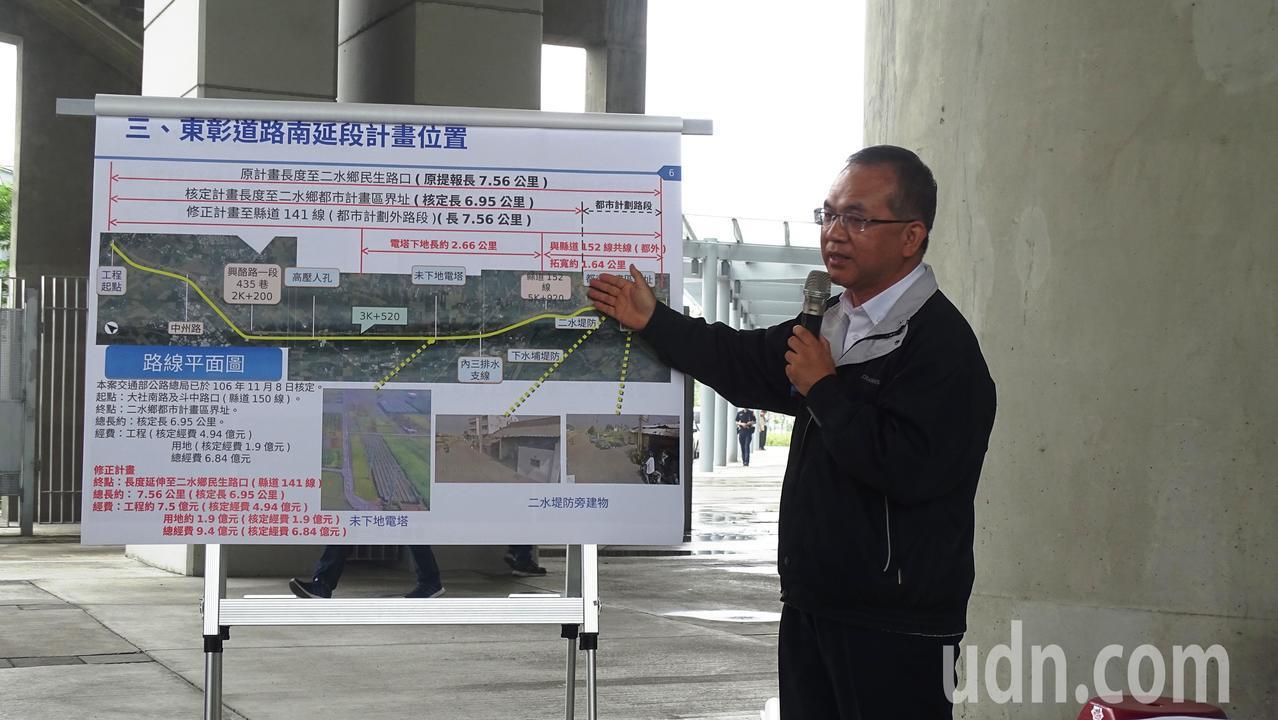 交通部公路總局局長陳彥伯說明東彰道路南延段修正計畫,希望縣府能加速取得道路土地。...