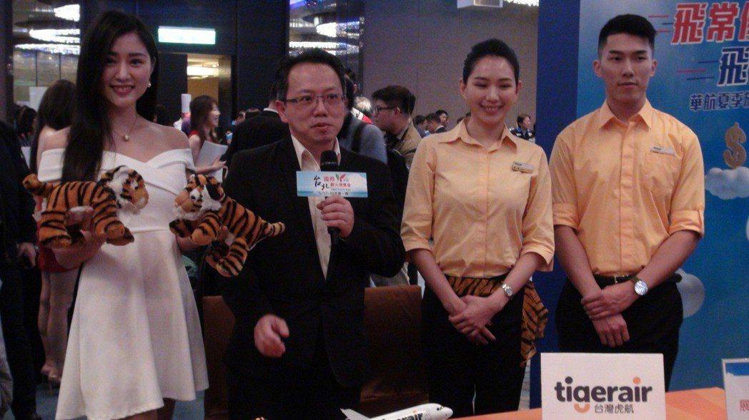 台灣虎航今年夏季旅展除了就日本、韓國、澳門、泰國、菲律賓推出全線促銷優惠價外,民...
