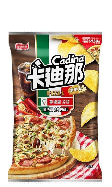 卡迪那洋芋片墨西哥嗆辣披薩口味,售價35元,即日起至6月4日第2件6折。圖/7-ELEVEN提供