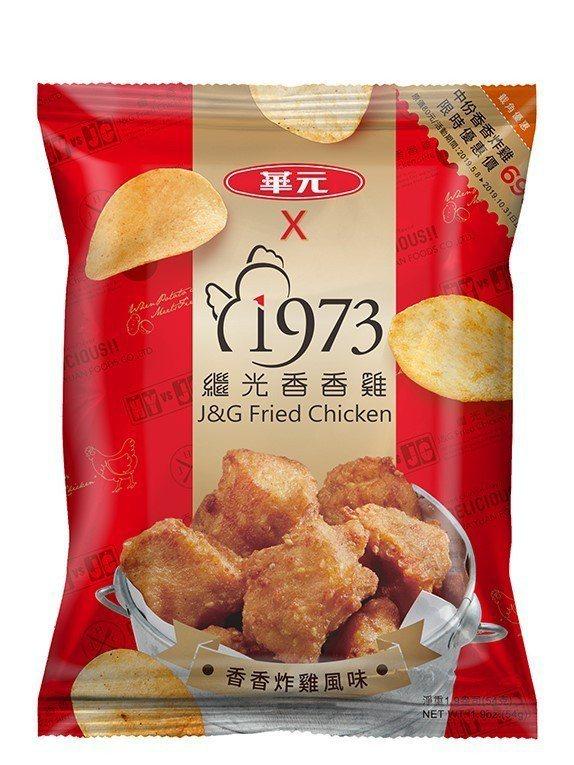 華元波的多洋芋片繼光香香雞風味,售價39元,7-ELEVEN獨家販售,即日起至6...