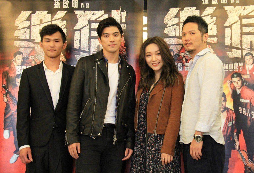 左起電影故事原型小揚、林哲熹、閻奕格、導演孫啟明出席電影試片會。圖/文達文創提供